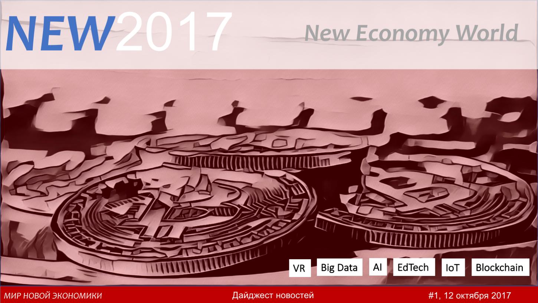 30.08.2016 — мир новой экономики