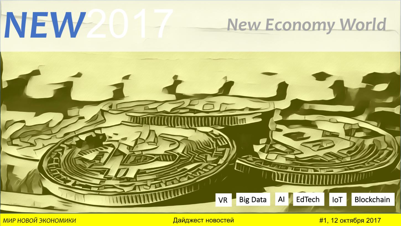23.08.2016 — мир новой экономики