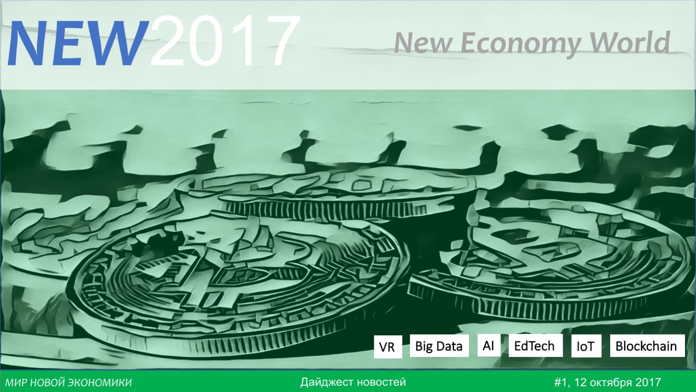 22.08.2016 — мир новой экономики