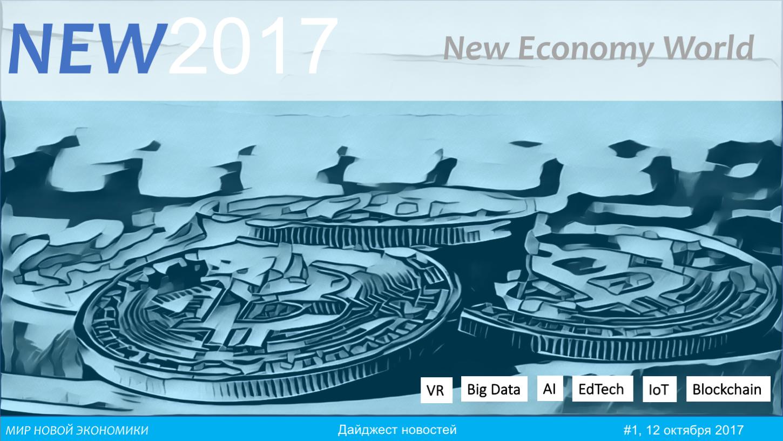 19.08.2016 — мир новой экономики
