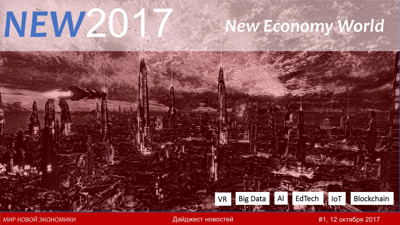 18.08.2016 — мир новой экономики