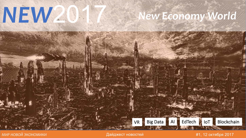 17.08.2016 — мир новой экономики