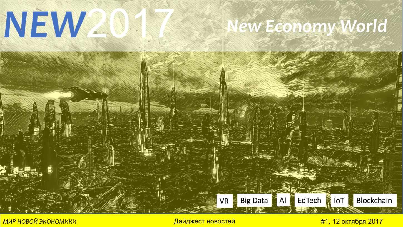 16.08.2016 — мир новой экономики