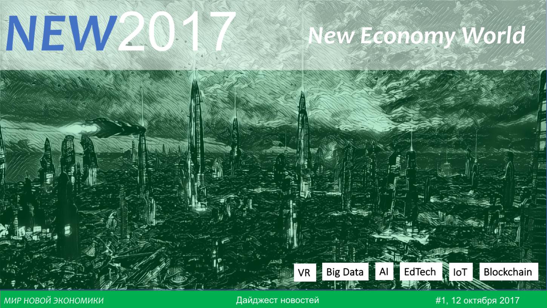 15.08.2016 — мир новой экономики