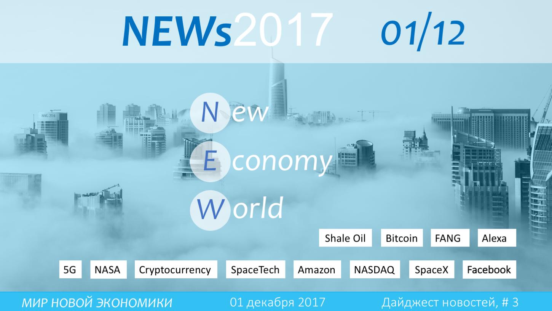 новости мира новой экономики 01 декабря 2017