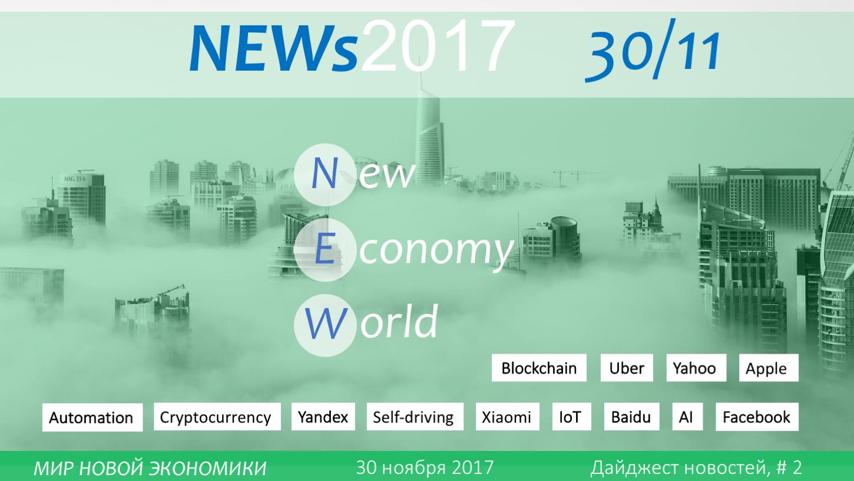 новости мира новой экономики 30 ноября 2017