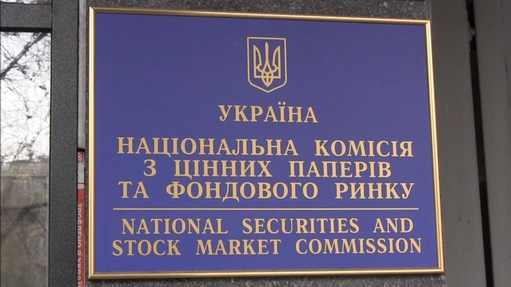 НКЦПФР Украины