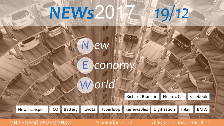 новости мира новой экономики 19 декабря 2017