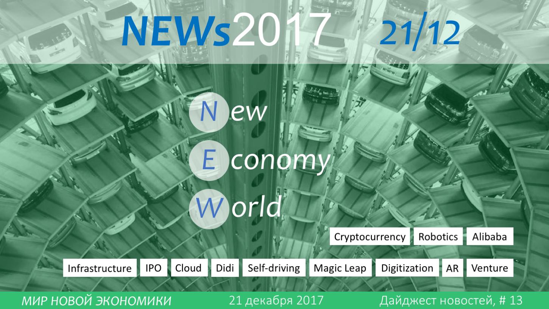 новости мира новой экономики 21 декабря 2017