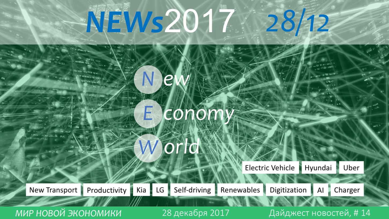 новости мира новой экономики 28 декабря 2017