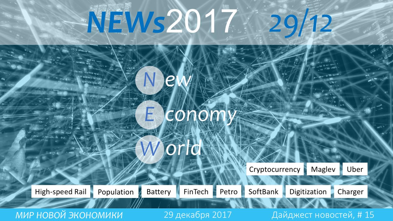 Новости мира новой экономики 29 декабря 2017