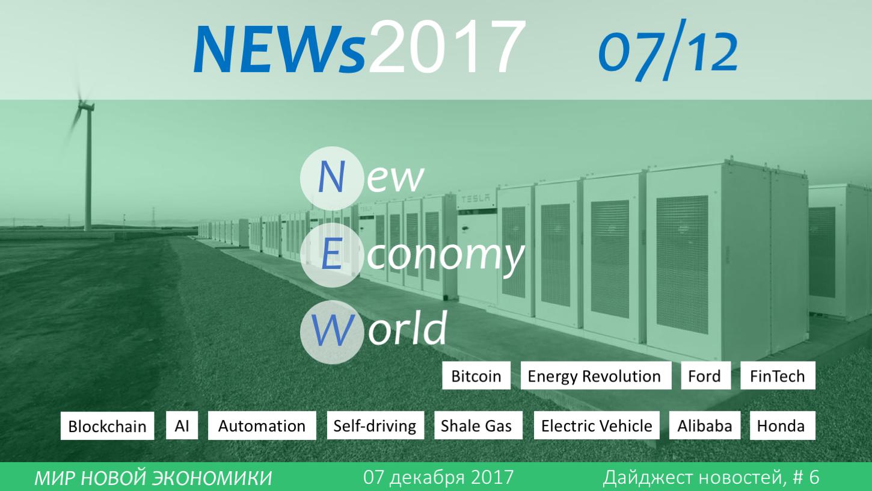 новости мира новой экономики 07 декабря 2017