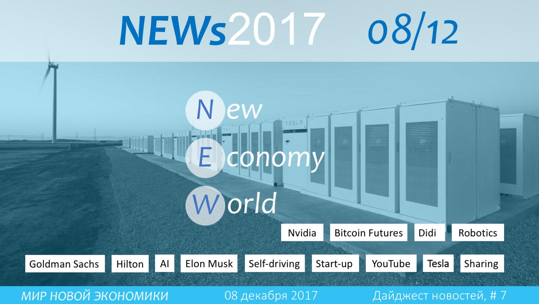 новости мира новой экономики 08 декабря 2017