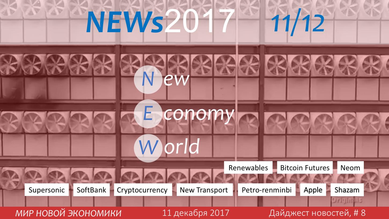 новости мира новой экономики 11 декабря 2017