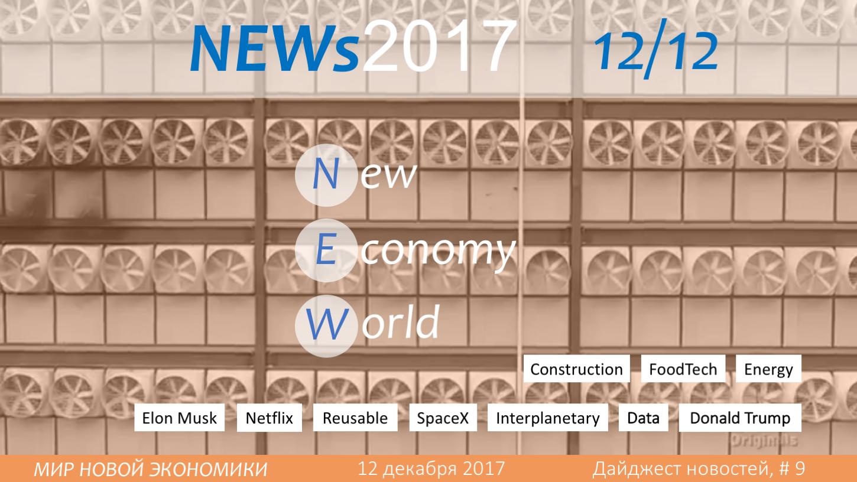 новости мира новой экономики 12 декабря 2017