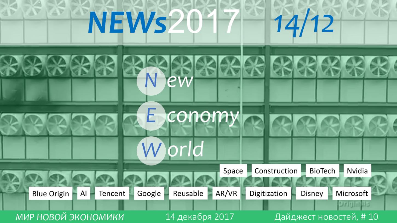 новости мира новой экономики 14 декабря 2017