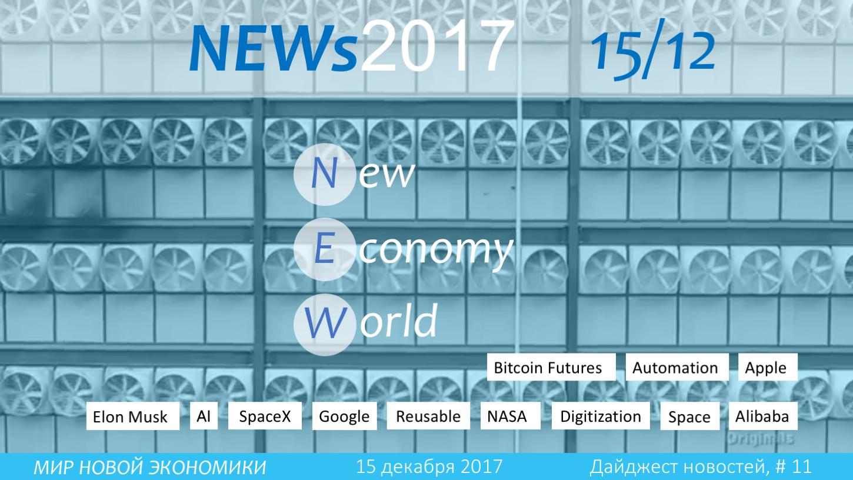 новости мира новой экономики 15 декабря 2017