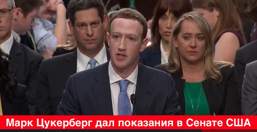 Вопросы Цукербергу от законодателей США